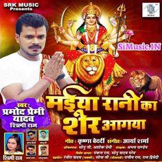 Maiya Rani Ka Sher Aagaya (Pramod Premi Yadav, Shilpi Raj) 2020 Devi Geet Mp3 Songs Download - SiMusic.IN Comic Books, Presents, Songs, Comics, Art, Gifts, Art Background, Kunst, Cartoons
