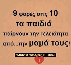 Funny Greek, Funny Statuses, Favorite Quotes, Funny Stuff, Jokes, Wisdom, Sky, Humor, Funny Things