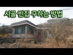 Farmhouse Table, Sunroom, House Plans, New Homes, House Styles, World, Building, Interior, Youtube