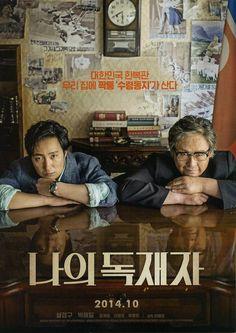 나의 독재자 / moob.co.kr / [영화 찌라시, movie, 포스터, poster]