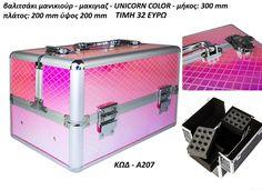 βαλιτσάκι μανικιούρ - μακιγιαζ - UNICORN COLOR - case manicure - makeup - UNICORN COLOR μήκος: 30cm πλάτος: 20cm ύψος 20cm  Βαλιτσακι με χρώμα το φαινόμενο ουράνιου τόξου - ο κορμός τρεμοπαίζει με διαφορετικές αποχρώσεις ανάλογα με τη γωνία θέασης  Μια πανέμορφη βολική και ελαφριά θήκη για βερνίκια