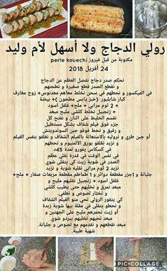 رولي دجاج #CuisineFacileSalade Plats Ramadan, Algerian Recipes, Cuisine Diverse, Cookout Food, Bread Recipes, Cooking Recipes, Ramadan Recipes, Chicken Thigh Recipes, Arabic Food
