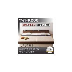フロアベッド 分割 モダン 国産ポケットコイルマットレス付き ワイドK200 LAUTUS shopfamous