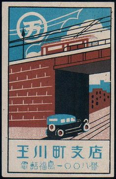 Vintage Japanese #Matchbox Label Art To design and order your logo'd #matches GoTo: www.GetMatches.com or call 800.605.7331 Today!