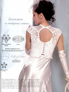 Wedding dress Bridal Gown CROCHET PATTERNS Irish lace Book Tops  Cardigan  Fashion Magazine 533. $17.93, via Etsy.