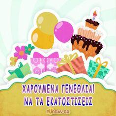Ευχές για γενέθλια. Χαρούμενα γενέθλια Birthday Wishes, Birthday Cards, Good Day, Greek, Holidays, Bday Cards, Buen Dia, Special Birthday Wishes, Good Morning
