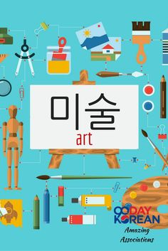 How could you remember 미술 (art)? Reply in the comments below with your association!