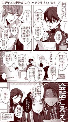 みゆち (@pint47) さんの漫画 | 36作目 | ツイコミ(仮) Touken Ranbu Nakigitsune, Geek Stuff, Fan Art, Manga, Anime, Twitter, Geek Things, Manga Anime, Manga Comics