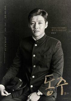 Kang Haneul depicts life of occupation-era poet in Dongju » Dramabeans Korean drama recaps