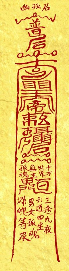 """""""Talisman Used to Summon Souls and Lonely Ghosts.""""  Vermilion ink on yellow paper. Light it on fire to activate its magic.     It contains instructions to infuse the talisman with power, the phrase """"Wandering Ghosts within the Ten Directions,"""" and the invocation,  """"Gather together the spirits of both male and female wandering souls from the pathways of the Three Realms, the Nine Endless Nights, the pathways to the Six Main Realms, and the Four Rebirths."""""""