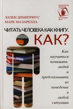 Димитриус Э., Мазарелла М.Читать человека как книгу - Fortunately my book is closed, if it isn't my wife could kill me. I should be very careful in the future ! Good Books, Books To Read, My Books, Film Books, Audio Books, Psychology Books, Educational Websites, Books For Teens, Bullet Journal Ideas Pages