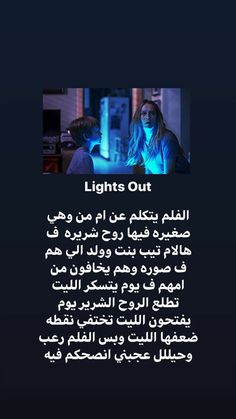 Best Holiday Movies, Best Teen Movies, Best Horror Movies, Funny Arabic Quotes, Funny Quotes, Film App, Night Film, Bon Film, Iphone Wallpaper Quotes Love