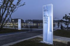Luna Lake – Ballade Pour Adeline By ToThree - 谷德设计网 Pylon Signage, Park Signage, Directional Signage, Wayfinding Signs, Outdoor Signage, Environmental Graphic Design, Environmental Graphics, Shopping Mall Interior, Sign Installation