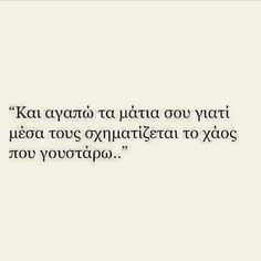 Love Quotes For Him, New Quotes, Wise Quotes, Poetry Quotes, Quotes To Live By, Feeling Loved Quotes, Greek Words, Word Up, Greek Quotes
