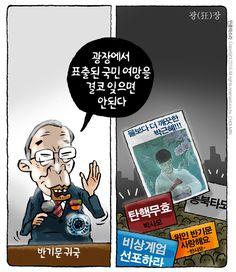 최민의 시사만평 - 광(狂)장의 민심 #만평