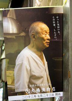 【大阪】面白キャッチコピーで有名になった「文の里商店街」に行ってきた / 大阪の下町だからこそ似合うポスター