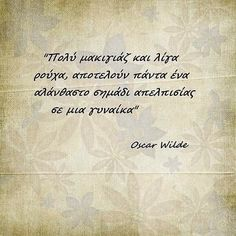 Clever Quotes, Funny Quotes, Wisdom Quotes, Life Quotes, Images And Words, Special Words, Greek Words, Greek Quotes, English Quotes