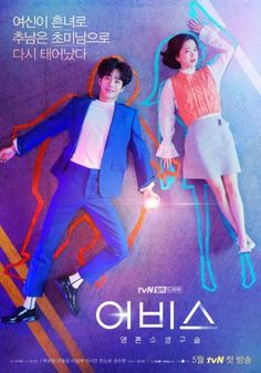 "The First Poster of the TV Series ""Abyss"" starring Park Bo-Young and Ahn Hyo-Seop . Park Bo Young, Korean Drama List, Korean Drama Movies, Korean Actors, Drama Film, Drama Series, Tv Series, Drama Drama, Poster Series"