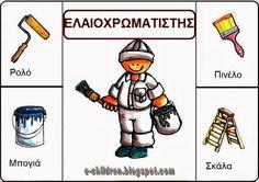 Kindergarten Activities, Preschool, Learn Greek, Greek Language, School Grades, Community Helpers, Special Education, Crafts For Kids, Teaching