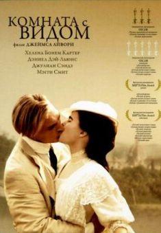 Смотреть фильм Комната с видом онлайн в хорошем качестве совершенно бесплатно и без регистрации! Приятного просмотра!