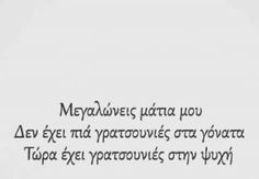 follow me for mmore inspiration!! The Words, Greek Words, Brainy Quotes, Wise Quotes, Inspirational Quotes, Photo Quotes, Picture Quotes, Greek Love Quotes, Welcome Quotes