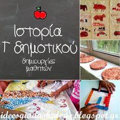 Ιδέες για δασκάλους:Ζωγραφίζουμε, κολλάμε, πλάθουμε και υφαίνουμε με έμπνευση την Ιστορία Craft Activities For Kids, Crafts For Kids, Minoan Art, Greek History, Ancient Greece, Teaching Tips, Mythology, Projects To Try, Education