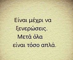 Image shared by Lenakonsta_. Find images and videos about greek quotes, greek and limericks on We Heart It - the app to get lost in what you love. Smart Quotes, Boy Quotes, Sarcastic Quotes, Couple Quotes, Quotes For Him, Woman Quotes, Quotes To Live By, Funny Quotes, Life Quotes
