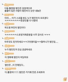 댓글헌터47편_소름돋는 바퀴벌레 경험 썰 外_5