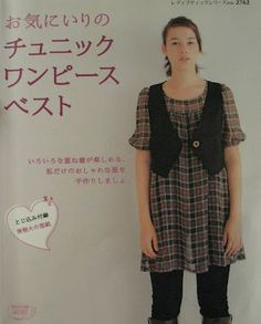 Favourite Tunic, Dress, Vest Book