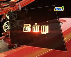 Vellithirai - Latest Tamil Cinema News | Dt - 12.04.18 Promo | Raj TV https://www.youtube.com/watch?v=dDhUADeWp0w #Vellithirai #vellithirainews #cinemanews #news #vellthirailatest #gossips #actor #actress  #Rajtelevision #RAJTV