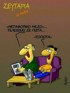 Funny Facts, Funny Jokes, Bright Side Of Life, Funny Greek, Me Too Meme, Greek Quotes, Sarcastic Quotes, Funny Pins, Humor