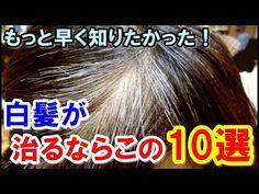 白髪改善・対策の厳選10選が凄い!白髪が治るならこれしかない! - YouTube