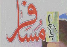 Musafir (Social Novel) Musafir/Mosafer (Traveler) by Nasir Malik is a Social Novel in Urdu, author of this novel says in preface that the story of below novel is so interesting, amazing, sad and full of happiness, and you will also feel all motions like happiness and sorrow which are found in a human. This novel was published in 4 volumes, but here below all 4 volumes are compiled in single PDF file, can be downloaded at one time here below.