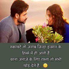 Best Hindi Shayari Photo with Image Wallpaper in Hindi English Shayari Photo, Shayari Image, Shayari In Hindi, Love Song Quotes, Love Songs, Romantic Shayari, Urdu News, Good Morning Images, Pictures Images