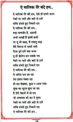 Hindi Poems For Kids, Hindi Old Songs, Hindi Movie Song, Old Song Lyrics, Cool Lyrics, Song Lyric Quotes, Patriotic Songs Lyrics, Prayer In Hindi, Old Bollywood Songs