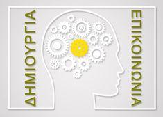 Δημιουργία - Επικοινωνία: Το νέο λογότυπο του blog……. Ice Tray, Silicone Molds, Blog