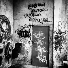 Mood Quotes, Life Quotes, Greek Words, Greek Quotes, Word Porn, Graffiti Art, Favorite Quotes, Street Art, How Are You Feeling