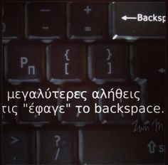 the bigest truths , bacspace eat them up