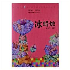 Ice candle : Second Zhouzhuang Cup National Children's Literature Short Story Contest Selection(Chinese Edition): Amazon.co.uk: PENG XUE JUN: 9787532492817: Books