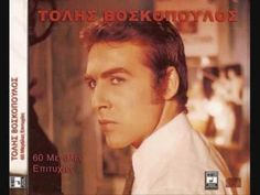 Tolis Voskopoulos - Adelfia Mou Alites Poulia Greek Music, Songs, Adele, Youtube, Movie Posters, Film Poster, Popcorn Posters, Film Posters, Youtubers