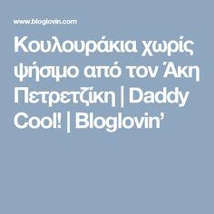 Κουλουράκια χωρίς ψήσιμο από τον Άκη Πετρετζίκη | Daddy Cool! | Bloglovin' Bakery, Good Food, Bakery Shops, Healthy Food, Eat Right, Yummy Food, Bakery Business
