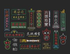 PolyU Design students have recently done a fun and interesting project about Hong Kong neon signs — putting together an interactive map of the neon signs along the tramway. Hong Kong Art, Show Logo, Cosmos, Voyage New York, Hongkong, Logo Design, Graphic Design, Flat Design, Chinese Typography