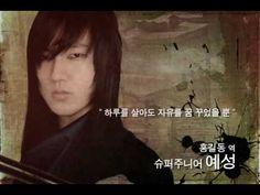 Musical Hong Gil Dong Teaser { HQ }