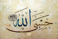 Sufficient for me is Allah ; there is no deity except Him on beautiful background (Surat Al-Twabah) Arabic Calligraphy Art, Arabic Art, Allah Wallpaper, Islamic Pictures, Religious Art, Deities, Ramadan, Quran, Creations