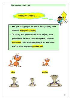 Learn Greek, Greek Language, Grammar, Elementary Schools, Greece, Teacher, Education, Learning, Life