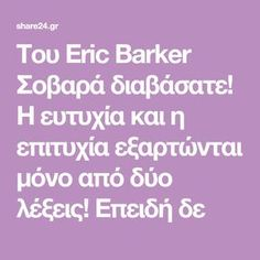 Eric Barker, Psychology, Fitness, Psicologia