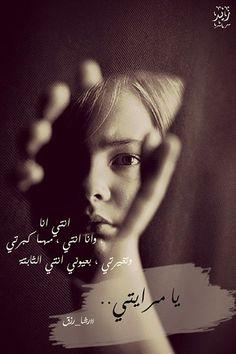 انتي انا , وانا انت مهما كبرتي و تغيرتي بعيوني انت الثابت...... يا مرايتي ..#رشا_رزق !