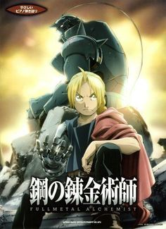 Fullmetal Alchemist / Yasashii Piano Hikigatari Anime Sheet Music