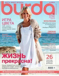 Mujeres y alfileres: Revista burda 04/2012