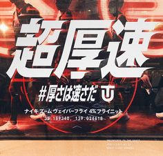 Typo Design, Word Design, Graphic Design Typography, Design Web, Japanese Typography, Typography Poster, Cyberpunk, Chinese Fonts Design, Word Fonts